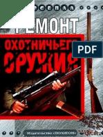 Ремонт охотничьего оружия.pdf