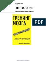 Trening[biblioteki.net].pdf