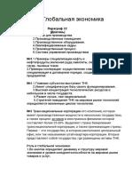 Трошенков 54. География.docx