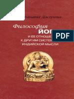 Дасгупта Сурендранатх Философия йоги и ее отношение.pdf