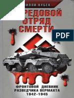 Кубек В. - Передовой отряд смерти (Жизнь и смерть на Восточном фронте) - 2010.pdf