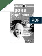Norbekov_isceli_sebia_sam.pdf