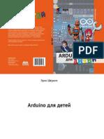 Arduino для детей@bzd_channel.pdf