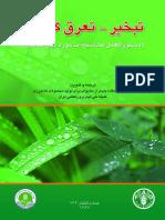 Evapotranspiration Book