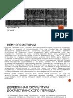 СКУЛЬПТУРА И ЛЕПКА.pptx