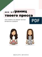 20_stranits_pressa_i.pdf