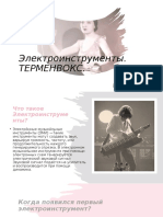 Электроинструменты. Терменвокс