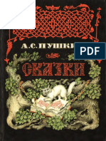 Пушкин А. - Сказки - 1993.pdf