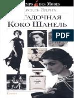 Edrih_Zagadochnaya-Koko-Shanel.301982.fb2