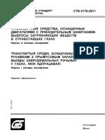 СТБ 2170-2011