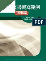 1V66訴訟文書撰寫範例─刑事編