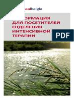 perh рус.pdf