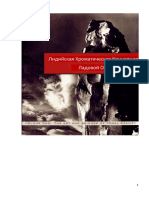 Джордж Рассел.Лидийская концепция.pdf