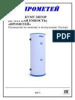 rukovodstvo_po_ekspluatac__kkumulyatory_prometej.pdf