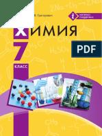 7_klas_khimija_grigorovich_2015_ros.pdf