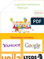 Dostavka_detskogo_pitania_iz_Frantsii