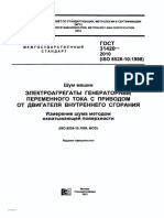 ГОСТ 31420-2010 измерение шума