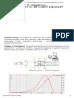 Стандарт ISO 8130 – 13. Определение гранулометрического состава лазерной дифракцией