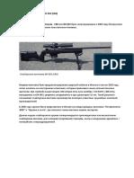 Снайперская винтовка ВК-003 (СВК)