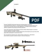 Снайперские винтовки TrackingPoint