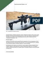 снайперская винтовка Чукавина - СВЧ