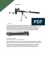 Снайперская винтовка СВДСМ  СВДМ