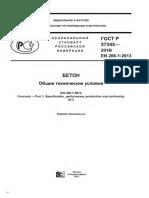 ГОСТР 57345— 2016 EN 206-1 2013 Бетоны ТУ