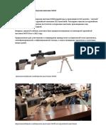 Крупнокалиберная снайперская винтовка SIG50