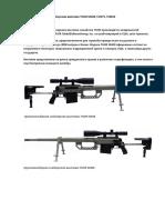 Крупнокалиберная снайперская винтовка THOR M408