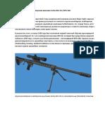 Крупнокалиберная снайперская винтовка Serbu BFG-50