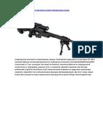 СНАЙПЕРСКАЯ ВИНТОВКА PRECISION GUIDED FIREARM (PGF).docx