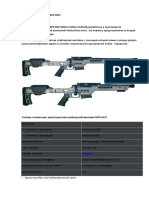 Снайперская винтовка MPA MUT.docx