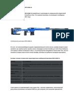 Снайперская винтовка MPA 65BA-SL.docx