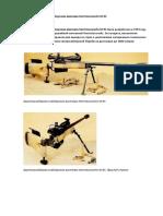 Крупнокалиберная Снайперская Винтовка Harris Gunworks M-93