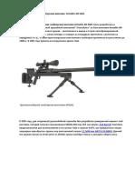 Крупнокалиберная Снайперская Винтовка Armalite AR-50A1