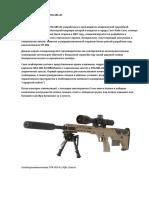 Снайперская Винтовка Dta Srs-A1