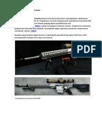Снайперская винтовка KIVAARI