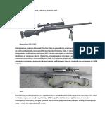Снайперская Винтовка m24 m24a2 m24a3 Sws