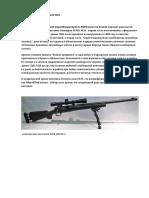 Снайперская Винтовка m24 Sws