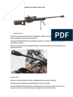 Снайперская Винтовка McMillan (Harris) M87 M87R M93