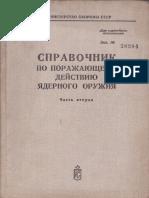 Справочник по поражающему действию ядерного оружия.pdf