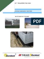 Eurobent+GCL+Installation+Guide+EN+-+2016 (1) (восстановлен)