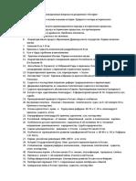 экзаменационные вопросы по курсу  История 1.pdf
