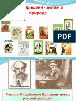 3 класс Литературное чтение на родном (русском) языке