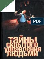 Паль, Одинцов. Тайны скрытого управления людьми.pdf