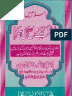 Islam Mein Ihanat-E-Rasool [Sallallahu Alaihi Wasallam] Ki Saza by Shaykh Muhsin Usmani Nadvi