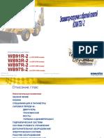 RU_TRAINING_RBHL2 WETT001303.ppt