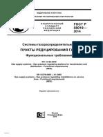 GOST 56019 2014.pdf