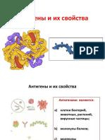 antigeni