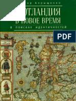 Apryschenko v Shotlandia v Novoe Vremya v Poiskakh Identichnostey